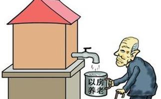 以房养老调查:三成网友担心房子升值老人会吃亏