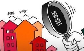 三部门部署房地产工作 五方面发力调整供给结构