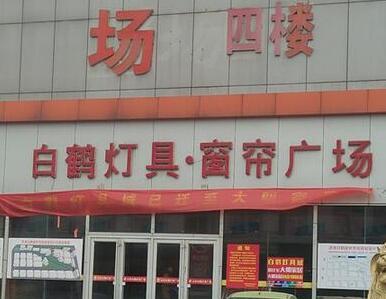济南北湖片区要建150万平商区 北园白鹤装修市场人去楼空