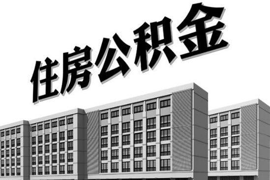 南宁调整公积金贷款政策 二套房首付比例不低于50%