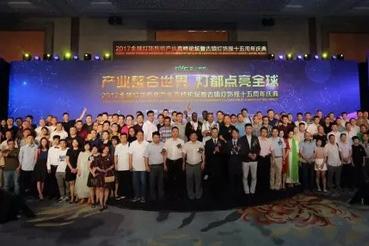 2017全球灯饰照明产业高峰论坛在灯都古镇举办