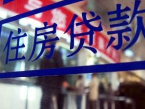 北京個別銀行房貸利率現松動 受資金供給寬松影響