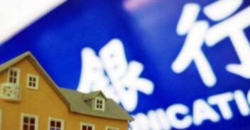 专家:住房信贷政策应更加审慎