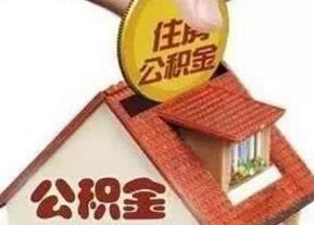 南京公积金推新规