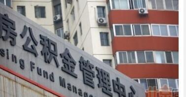 北京公积金政策迎重大调整