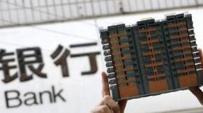 北京首套房贷利率松动