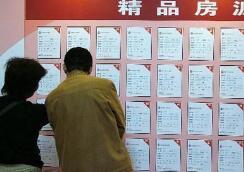 北京处罚17家房产中介 4家跨省发布小产权房