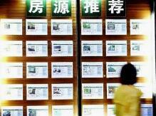 北京再查处20家房产中介