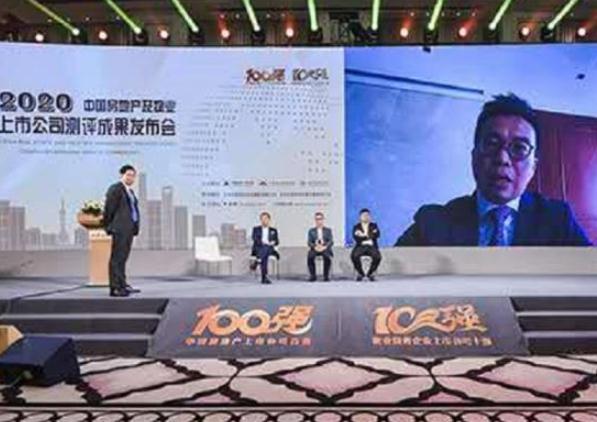 2020中国上市房企百强榜在沪揭晓
